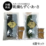 沖縄特産島もずく(300g)10袋セット(16ml×20袋個別スープ付)【送料無料】