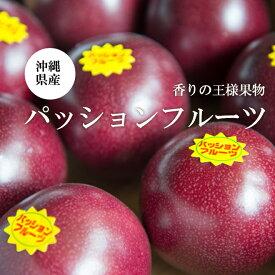 【送料無料】沖縄県産パッションフルーツ1箱(8〜12玉)ギフト贈答品