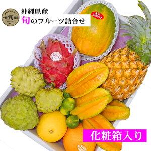 【送料無料】沖縄産旬のフルーツ詰合せ4種類ギフト対応可能詰合せ 盛り合わせ 果物詰合せ ギフト 贈り物 お歳暮 お誕生日 プレゼント