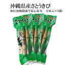 【送料無料】沖縄産さとうきび食用2本×3袋 無添加レトルト殺菌済み お歳暮