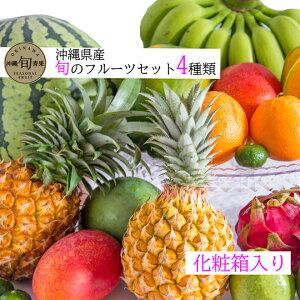 【送料無料】沖縄産フルーツセット旬の4種類フルーツ盛合わせギフト対応可能 盛り合わせ 果物詰め合わせ ギフト 贈り物 お歳暮 お誕生日プレゼント