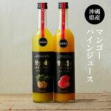 【送料無料】沖縄県産マンゴー・パインジュース2本化粧箱入り