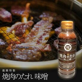 【龍園特製】 焼肉のたれ 「味噌」 みそ