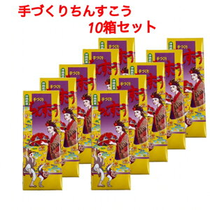 沖縄銘菓 手づくりちんすこう 2個入り×8袋 10箱セット 黒糖 紅いも ココナッツ パイナップル チョコ マンゴー