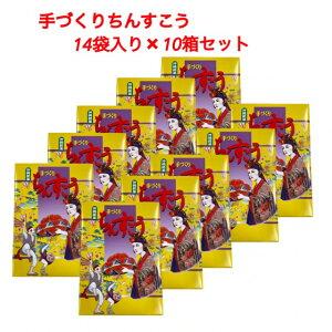 沖縄銘菓 手づくりちんすこう 2個入り×14袋 10箱セット 黒糖 紅いも ココナッツ パイナップル チョコ マンゴー