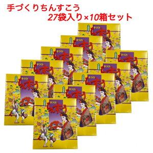 沖縄銘菓 手づくりちんすこう 2個入り×27袋 10箱セット