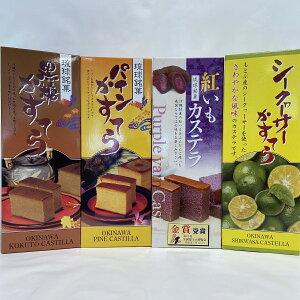 沖縄県本部町産カステラ 黒糖 紅いも パイン シークヮーサー