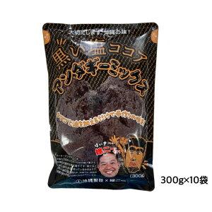 沖縄製粉×嫁ニー 黒い塩ココア アンダギーミックス 300g×10袋