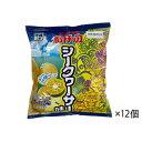 沖縄限定 カルビー ポテトチップス シークヮーサー味×12個