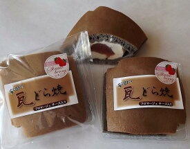 安田の瓦どら焼・12個【送料込み】レアーチーズクリームいちごソース・ブルーベリーソースの2種類