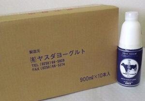ヤスダヨーグルト 900g 10本入  ごくごく飲める徳用サイズ 飲むヨーグルト 送料別途負担になります。 この商品はギフト包装は出来ません