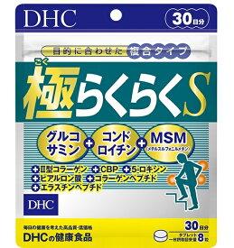 DHC 極らくらくS 240粒/30日分