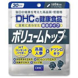 DHC ボリュームトップ 30日分