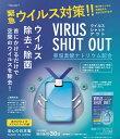 【日本製】ウイルス除去・除菌 ウイルスシャットアウト