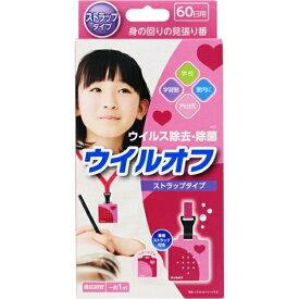 【10個セット】ウイルオフ ストラップタイプ60ピンク