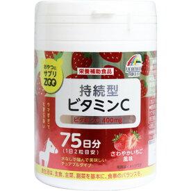 ユニマットリケンおやつにサプリZOO 持続型ビタミンC 150粒