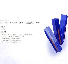 ラシャスリップス(リップ美容液) 7ml 全18色