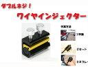 【ネコポス限定】ダブルネジワイヤーインジェクター(ケーブルクラッチ給油)R040