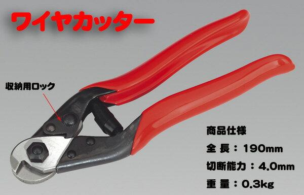 【ネコポス限定】ほつれないブレーキワイヤーケーブルカッター切断能力4mm H069