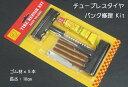 【ネコポス限定】チューブレスタイヤパンク修理キット H058