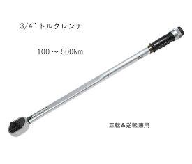 正転・逆転兼用トルクレンチ 100〜500Nm N500