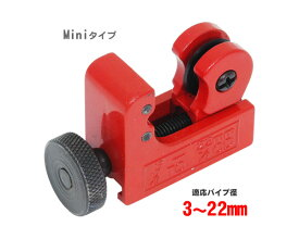 【ネコポス限定】miniパイプカッター 3-22mm B057