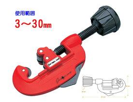 銅 鉄 ステンレス アルミ 切断用 パイプカッター 3〜30mm B058