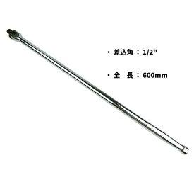 1/2スピンナハンドル(ブレーカーバー) 全長600mm J600