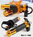 ゴールド色 手元ポカポカ 冬バイク乗り必需品 バイク用グリップヒーター YZD002