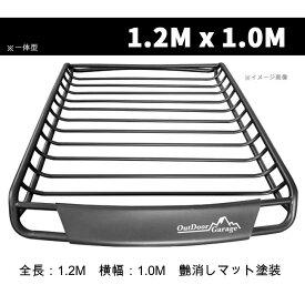 【福山船便】一体型 ルーフラック・ルーフキャリア キャンプ用品積載用ルーフバスケット 1.2M CZ001