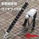 鉄筋結束ツール 半自動ワイヤ結びハッカー 鉄筋結束用ワイヤツイスタープライヤー YZG011