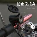 【ネコポス限定】バイク用スマホンUSB充電2.1A ONOFFスイッチ付き防水仕様 12V仕様 バイク専用電源 YZH011