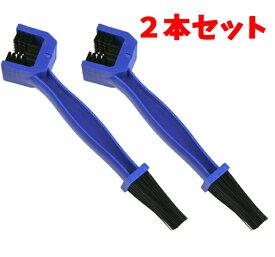 【ネコポス限定】バイクメンテ用 3面清掃ドライブチェーンブラシ x2本セット YZN001