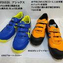 【安全靴】FIS52Sアシックス25.5cm27cm28ブルー×イエロー.オレンジ×ブルー限定色JSAA規格A種認定品αGEL入り3E.先芯…