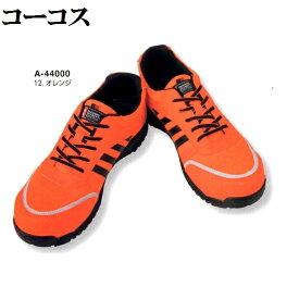 【安全靴】44000セーフティスニーカー ヒモ22.5cm23cm23.5cm24cm24.5cm25cm鋼鉄先芯.耐油.反射素材.通気.JSAA A種認定品 全8色