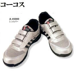 【安全靴】45000セーフティスニーカー マジック22.5cm23cm23.5cm24cm24.5cm25cm鋼鉄先芯.耐油.反射素材.通気.JSAA A種認定品 全8色