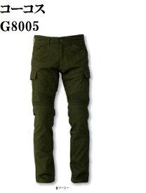 【在庫限り】G8005ストレッチワイルドカーゴパンツM.L.LL.3L.4L.5L綿97%ポリエステル3% ズボンのみ アーミー.サンド コーコス作業服