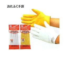【牛革クレスト】410カワテクレスト(カフス無)10双パック白.黄色国産なめし革を使用おたふく手袋 作業手袋安い
