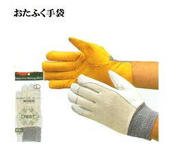 【牛革クレスト】412クレスト甲メリヤス10双パック白.黄色国産なめし革を使用おたふく手袋 作業手袋安い