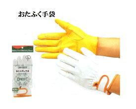 【牛革クレスト】424高級牛革強化当革付手袋マジック10双パックLサイズ白.黄色国産なめし革を使用おたふく手袋 作業手袋安い