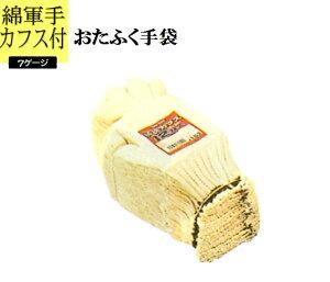 【軍手綿100%】SP153綿100%カフス付7ゲージ10ダースおたふく手袋 作業手袋安い