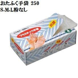 【極薄手袋】250抗菌プラスチックディスポ手袋(100枚入り)S.M.L使いやすさが抜群.スタンダードタイプ.粉なし おたふく手袋 作業手袋安い