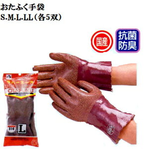 【ゴム手袋】310ラバーエース国産S.M.L.LL各5双パック丈夫でやわらか おたふく手袋