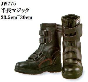 【安全靴】JW775半長マジック鋼鉄製先芯23.5cm24cm24.5cm25cm25.5cm26cm26.5cm27cm27.5cm28cm29cm30cm耐油底.4Eおたふく手袋安い