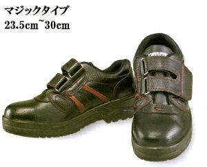 【安全靴】JW755マジックタイプ鋼鉄製先芯23.5cm~24.5cm25cm25.5cm26cm26.5cm27cm27.5cm28cm29cm30cm耐油底.4Eおたふく手袋安い