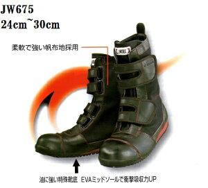 【安全靴】JW675ファイヤーホーク樹脂先芯.超軽量24cm24.5cm25cm25.5cm26cm26.5cm27cm27.5cm28cm29cm30cmおたふく手袋安い