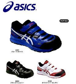 【安全靴・取寄せ】FCP102アシックス22cm22.5cm23cm23.5cm24cm24.5cm25cm25.5cm26cm26.5cm27cm27.5cm28cm29cm30cmJSAA規格A種認定品αGEL入り3E.先芯安全靴