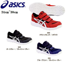 【安全靴】FCP205アシックス24cm24.5cm25cm25.5cm26cm26.5cm27cm27.5cm28cm29cm30cmレッド.ブラック.ブルーJSAA規格A種認定品fuzeGEL入り2E