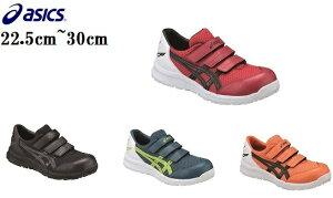 【安全靴】FCP202アシックス22.5cm23cm23.5cm24cm24.5cm25cm25.5cm26cm26.5cm27cm27.5cm28cm29cm30cmレッド.ブラック.ブルー.オレンジJSAA規格A種認定品αGEL入り3E