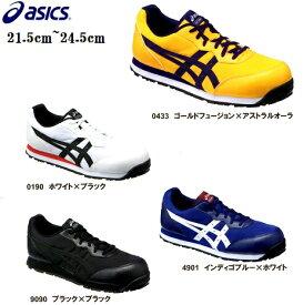 【安全靴】FCP201アシックス21.5cm22cm22.5cm23cm23.5cm24cm24.5cm25cmホワイト.ブラック.ブルー.ゴールドJSAA規格A種認定品3E